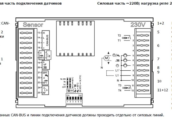 Lago 0201R схема подключения