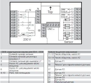 Lago SG3 схема подключения